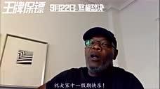 王牌保镖 塞缪尔·杰克逊问候中国影迷
