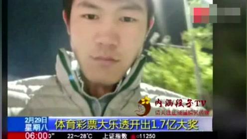 小伙中2.7亿彩票上非诚勿扰区别