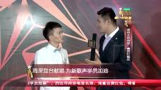中国新歌声第2季20171008期鸟巢总决赛 周深决赛登台献唱