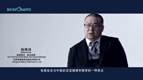 贝因美企业宣传片