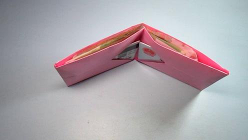 纸艺手工折纸钱包,一张纸几分钟就能学会简单又漂亮钱包的折法