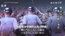 日媒还原南京大屠杀:尸体堆起3米高