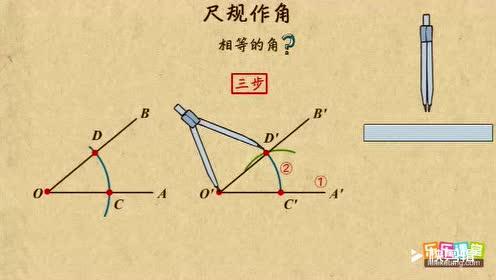 北师大版七年级数学下册第二章 相交线与平行线2.4 用尺规作角
