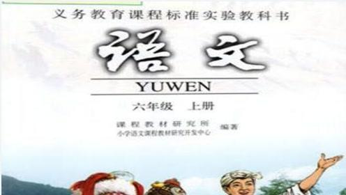 The sixth grade Chinese book of experiment teaching