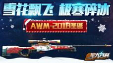 《军火百科》第十三期 雪花飘飞,极寒碎冰:AWM-2018圣诞