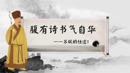 腹有詩書氣自華-蘇軾的仕途1(蘇軾1)