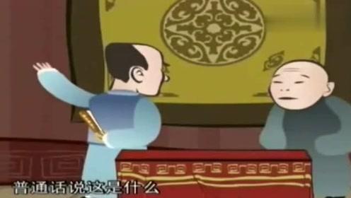 侯宝林动画相声《普通话与方言》,经典搞笑,