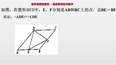 八年级数学菱形中,BE等于BF,求证三角形全等