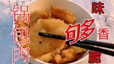 试吃东北名菜锅包肉,酸甜可口,肉感爆棚