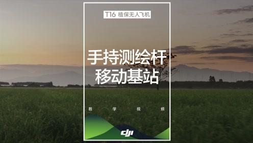 大疆 T16 教学视频——手持测绘杆与移动基站RTK使用