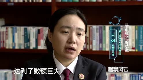 上海电视台案件聚焦_0318案件聚焦(上海电视台)