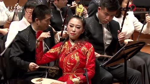 中央民族乐团丝绸之路—大型民族管弦乐音乐会