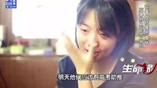 生命缘:18岁高三生罹患重病,虽不能一起高考,但希望一起成人礼!