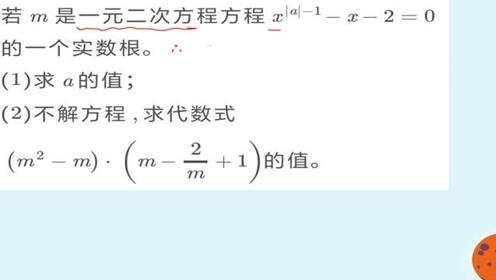 八年级数学一元二次方程中,利用整体代入求代数式的值