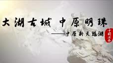 大湖古城中原明珠——中原新天鹅湖