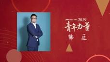 2019青年力量——韩延