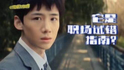 姜虎东李秀根再合体,新综《新职员诞生记》上线就能95分!