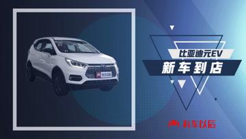 《新车到店》元新能源 2019款 EV535 智联领潮型 - 大轮毂汽车视频