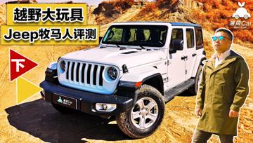 薄荷Car:越野大玩具 Jeep牧马人评测 下 - 大轮毂汽车视频