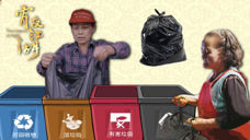 神曲教学:宵夜江湖中的垃圾怎么分类,你学会了吗?