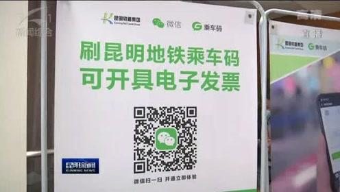 关注社会热点 微信扫码乘地铁可开具区块链电子