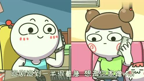 搞笑动画:那些年我错过的爱情