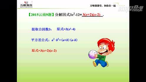 八年级数学上册第14章 整式的乘法与因式分解14.3 因式分解_十字相乘flash动画课件