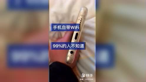 99%的人不知道 手机自带WiFi 1 打开浏览器 2 输入Ip网址192.168.11 3 右侧SPK就是WIFI密码 4 登