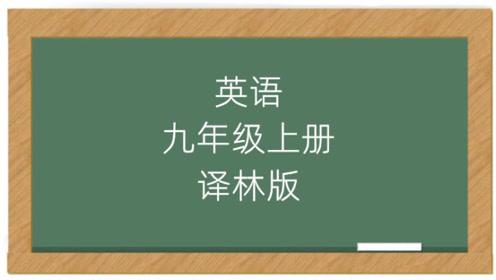 苏教版九年级英语下册(译林牛津9B)