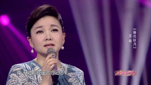 歌曲《春花秋月》演唱:王莉