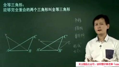 冀教版數學八年級上冊