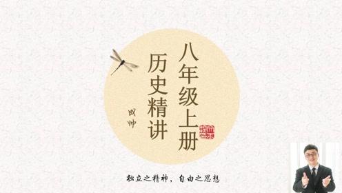 八年級歷史上冊第三單元第10課 中華民國的創建