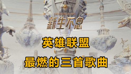 LOL:英雄联盟历届S赛最燃的三首歌曲,S7传奇永