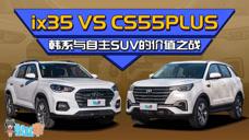 【扯扯车】现代ix35对比长安CS55PLUS 韩系与自主SUV谁更值