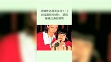 杨颖成名前有多惨?被酒瓶塞嘴只能满脸微笑