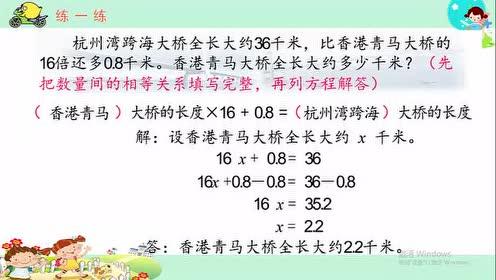 苏教版五年级数学下册5 找规律