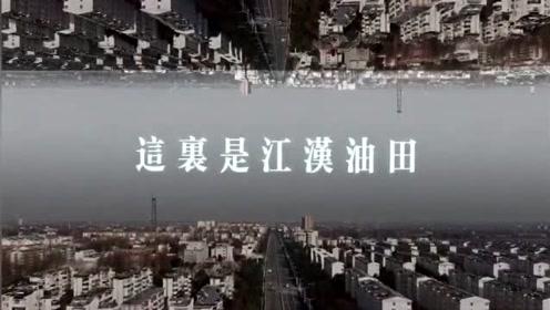 【混剪版】江汉油田原创歌曲MV《逆风飞翔的翅膀