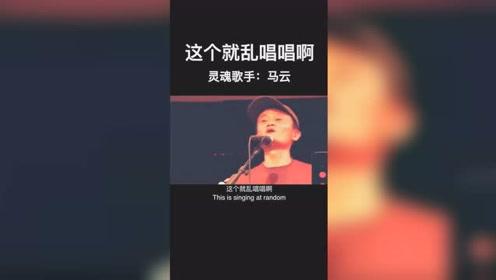 这个就乱唱唱啊#改编歌曲#马云#