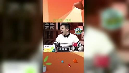 综艺搞笑鬼王,论公筷的重要性!