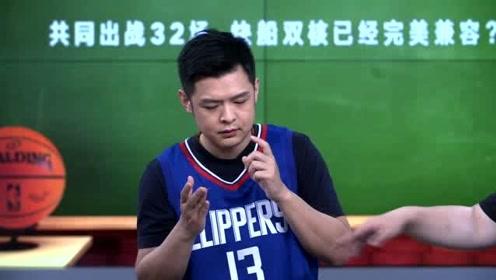 【NBA晚自习】掐同学少年:快船双核位置重合特点相似兼容还需继续磨练
