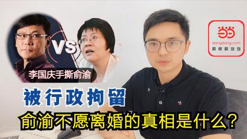 36李國慶撬保險柜被行拘,俞渝死也不愿離婚,真相讓人懷疑人性