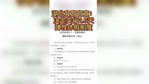 湖北宜昌官宣:決定實行2.5天彈性休假制度