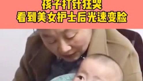 渣男得从小养成!孩子打针狂哭,看到美女护士后光速变脸!