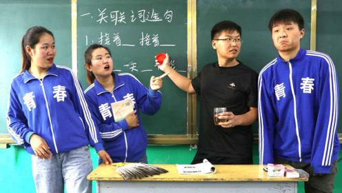 短剧:老师让学生用接着接着造句,学渣:接着奏乐接着舞,太逗了