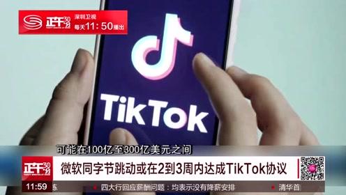 微软同字节跳动或在2到3周内达成TikTok协议