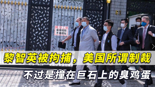 黎智英被拘捕,胡锡进:美国对港制裁不过是撞在巨石上的臭鸡蛋