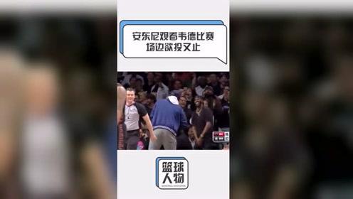 社会瓜也有害羞的时候,韦德最后一场比赛,场边欲投又止,观众席笑倒一片