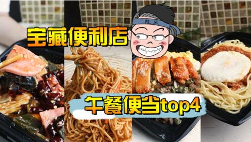 """恰饭小分队:盘点宝藏便利店""""唐久""""的午餐便当TOP4"""
