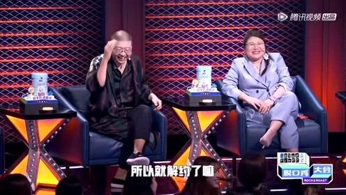 《脱口秀大会3》杨天真爆料:怎样管理范冰冰、
