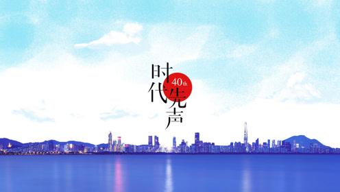 解读深圳40年特区成就 管窥时代中国未来